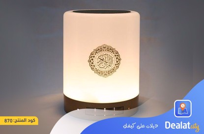 Quran Smart Touch LED Lamp Bluetooth Speaker - DealatCity